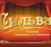 Оперетта «Сильва» в Чувашском театре оперы и балета