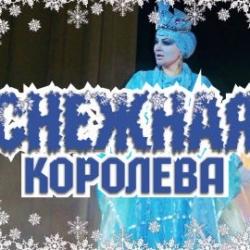 Музыкальная сказка-спектакль «Снежная королева» в Чувашском театре оперы и балета