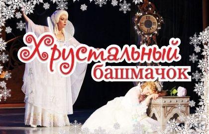 Хрустальный башмачок   06.01.20   10:00