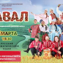 Концерт «Сявал» в Русском драматическом театре