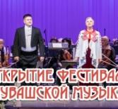 Концерт-открытие «Фестиваля чувашской музыки» в Чувашском театре оперы и балета