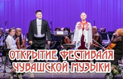 Фестиваль чувашской музыки