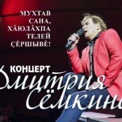 Концерт «Слава тебе, Родина, отваги и счастья!» в Чувашском театре оперы и балета