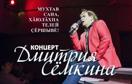 Концерт Дмитрия Семкина Слава тебе, Родина, отваги и счастья! - билеты онлайн