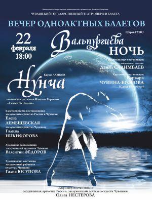 Билеты на спектакль Чебоксары 2020 Вальпургиева ночь, Нунча на AfishaCheboksary.ru