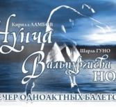 Вечер одноактных балетов «Вальпургиева ночь», «Нунча» в Чувашском театре оперы и балета