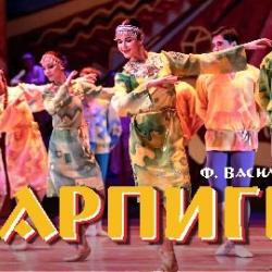 Балет «Сарпиге» в Чувашском театре оперы и балета