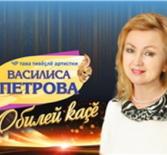Концерт «Юбилейный вечер заслуженной артистки ЧР Василисы Петровой» в Чувашском драмтеатре