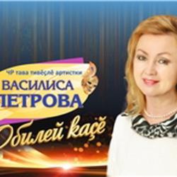 Юбилейный вечер заслуженной артистки ЧР Василисы Петровой