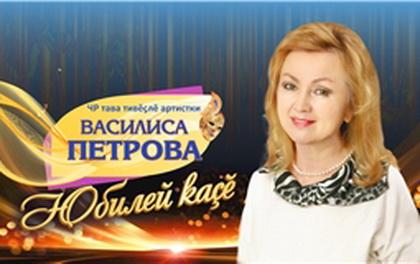 Концерт Юбилейный вечер заслуженной артистки ЧР Василисы Петровой - билеты онлайн