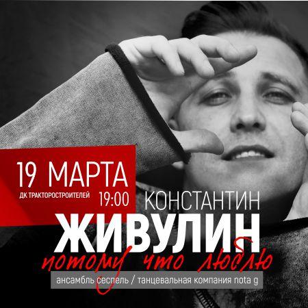 Билеты на концерт Чебоксары 2020 Потому что люблю на AfishaCheboksary.ru
