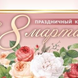 Праздничный концерт в честь международного женского дня в Чувашском театре оперы и балета