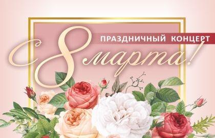 Праздничный концерт в честь международного женского дня
