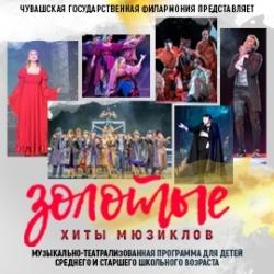 Концерт «Золотые хиты мюзиклов» для детей в ДК Тракторостроителей