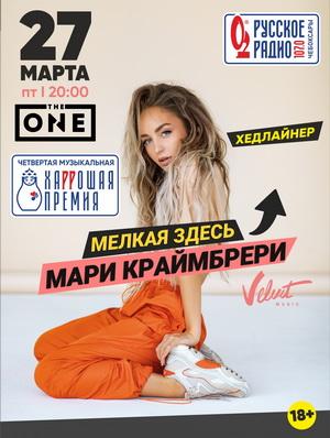 Билеты на концерт Чебоксары 2020 Мари Краймбрери на AfishaCheboksary.ru