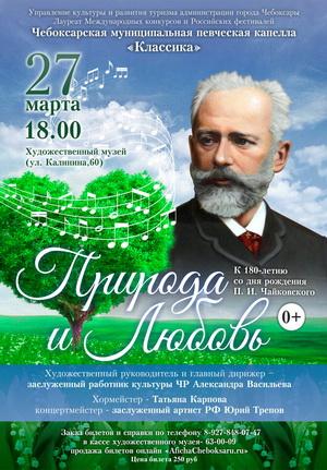 Билеты на концерт Чебоксары 2020 Природа и любовь на AfishaCheboksary.ru