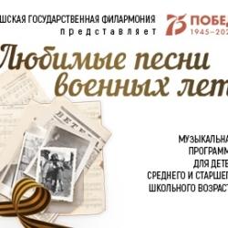 Концерт «Любимые песни военных лет» в ДК Тракторостроителей