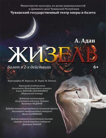 Билеты на спектакль Чебоксары 2020 Жизель на AfishaCheboksary.ru